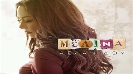 Премиера 2014 Любовта Не Е Тук !! превод - Melina Aslanidou - O Erotas Den Einai Edo