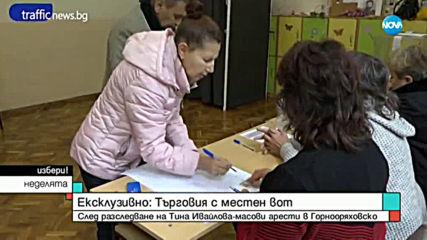 СЛЕД РАЗСЛЕДВАНЕ НА NOVA: Арести за търговия с гласове в Горнооряховско