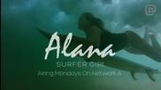 Алана Бланшар Сърфистката / Alana Blanchard Surfer Girl