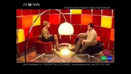 Георги Стоев В Горещо Неизлъчвани Кадри Част3 12.04.2008