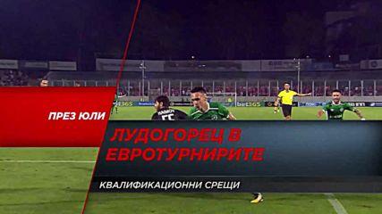 Квалификационните мачове на Лудогорец в евротурнирите през юли по DIEMA SPORT