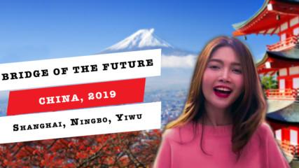 Bridge of the Future 2019, China - Shanghai, Ningbo, Yiwu