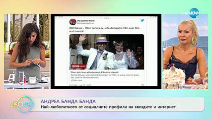 """Андреа Банда-Банда с най-любопитното от социалните мрежи - """"На кафе (17.09.2020)"""