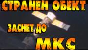 Странен обект заснет до МКС - мъглявина или НЛО?