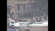 Мубарак се оттегли, военните поемат властта