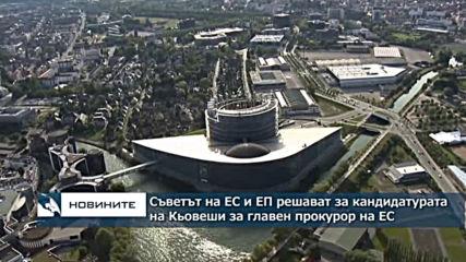 Съветът на ЕС и ЕП решават за кандидатурата на Кьовеши за главен прокурор на ЕС