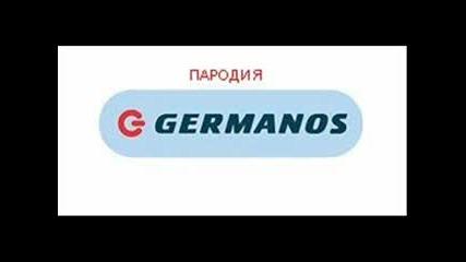 Германос - (пародия)