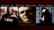 2011 Bate Sasho, Alex P i Petur Chernev - Tvoyata Pesen.