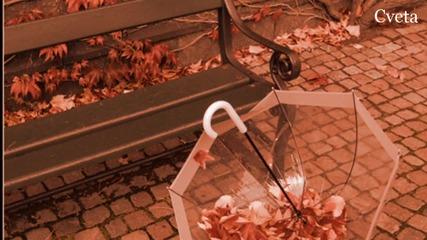 Моята Тъжна Есен