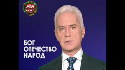 Новогодишно обръщение на Волен Сидеров лидер на Пп Атака за 2015 г.