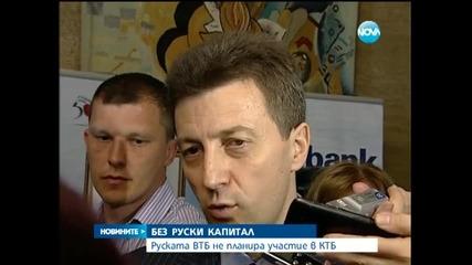 ВТБ няма да спасява КТБ, заяви представител на руската банка - Новините на Нова