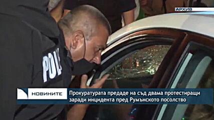 Прокуратурата предаде на съд двама протестиращи заради инцидента пред Румънското посолство