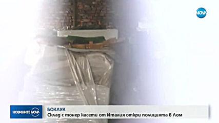 Склад с тонер касети от Италия откри полицията в Лом
