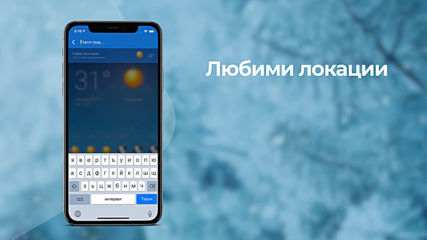 Sinoptik.bg App