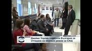 Джеймс Уорлик подкрепя България за отпадане на визовия режим за САЩ