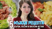 МЪЖКИ РЕЦЕПТИ | 5 бързи, лесни и вкусни ястия | КАКВО ГОТВИ СЪПРУГА МИ | Идеи за обяд или вечеря