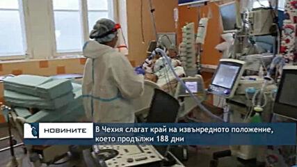 В Чехия слагат край на извънредното положение, което продължи 188 дни