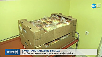 Ясна е причината за хранителното натравяне на децата от Хаджидимитрово