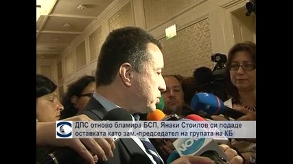 Янаки Стоилов подаде оставка като зам.-председател на групата на БСП