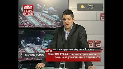 Адриан Асенов - Атака предлага промени в закона за убежището и бежанците. Тв Alfa - Атака 12.03.2014