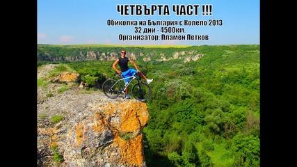 4-та част - Обиколка на България с колело 2013