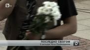 Стотици се сбогуваха с Чочо Попйорданов