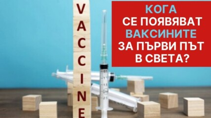 Кога се появяват ваксините за първи път в света?