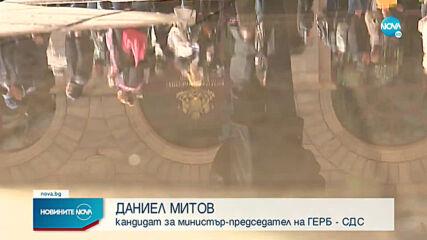"""Митов: Ще поканим на разговори """"Демократична България"""" и """"Има такъв народ"""""""