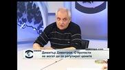 Димитър Димитров: С протести не могат да се регулират цените