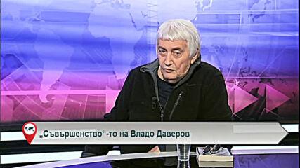 """""""Съвършенство""""-то на Владо Даверов"""