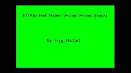 100 Кила И Малчо - Свивам Свивам (remix)