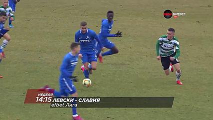Левски-Славия на 1 март, неделя от 14.15 ч. по DIEMA SPORT