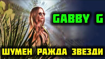 Gabby G - Шумен ражда звездите на България!