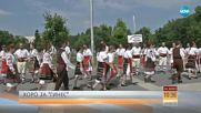 Българско хоро кандидатства за рекордите на Гинес