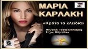 Krata ta kleidia - Maria Karlaki