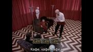 Twin Peaks Туин Пийкс (1992) S02e22 бг субтитри