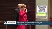 Ще донесат ли изборите в Шотландия нов референдум за независимост?