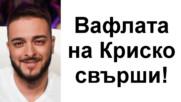 Вафлата на Криско или как се прави реклама в България!