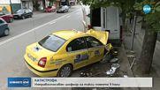 Таксиметров шофьор помете 9 коли на столичен булевард
