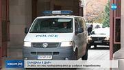 Спецпрокуратурата разкрива подробности за корупционния скандал в ДАБЧ