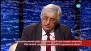 Каква равносметка прави за живота си бившият социален министър Иван Нейков - Часът на Милен Цветков