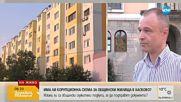 Съмнения за корупционна схема за общински жилища в Хасково