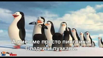 Penguins of Madagascar Пингвините от Мадагаскар (2014) Цяла Анимация Бг Субтитри