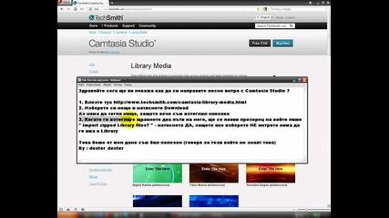 Как да направим лесно интро с Camtasia Studio 7