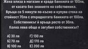 Загадка за уикенда: Кражбата на банкнота от 100 лв.