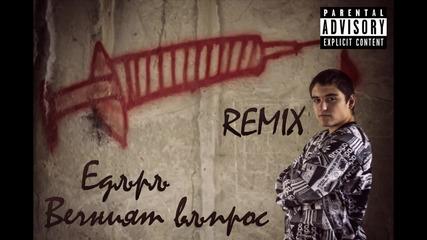Е.д.р. - Вечният въпрос(remix)