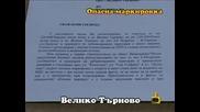 Опасна маркировка във В. Търново - 1