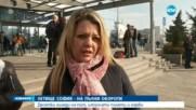 Десетки българи изпуснаха полета си на Летище София