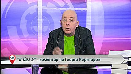 """9 БЕЗ 5"" - КОМЕНТАР НА ГЕОРГИ КОРИТАРОВ 13.07.2020"