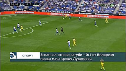 Еспаньол отново загуби - 0:1 от Виляреал преди мача срещу Лудогорец